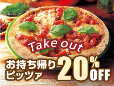 お持ち帰りピザ20%OFF
