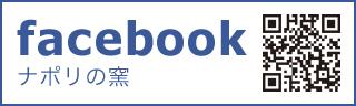 facebook ナポリの窯
