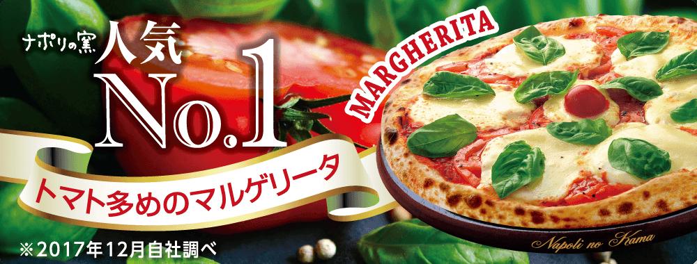 ナポリの窯人気No1 トマト多めのマルゲリータ