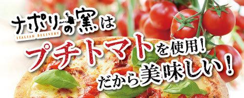 ナポリの窯はプチトマトを使用!だからおいしい!