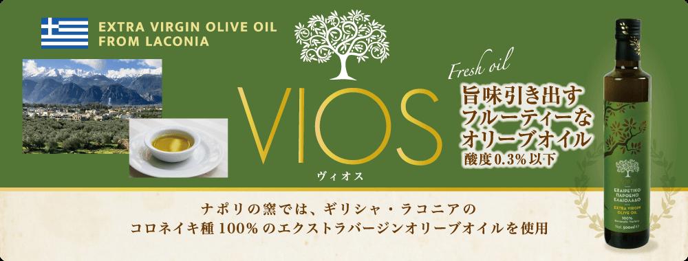 コロネイキ種100% エキストラバージンオリーブオイル使用