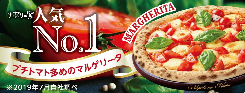 ナポリの窯人気No1 プチトマト多めのマルゲリータ